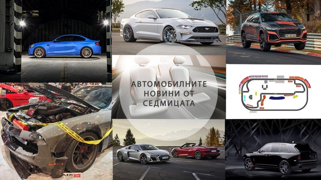 Автомобилни новини от седмицата: 04.11-10.11.2019