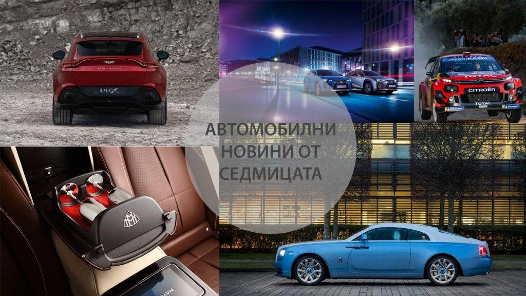 Автомобилни новини от седмицата: 18.11-24.11.2019