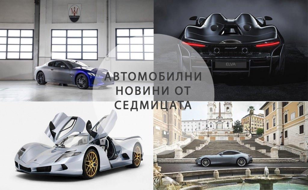 Автомобилни новини от седмицата: 11.11 - 17.11.2019