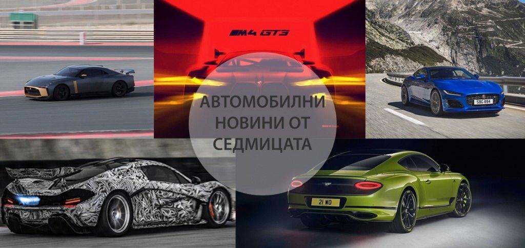 Автомобилни новини от седмицата: 02.12 - 08.12.2019г.