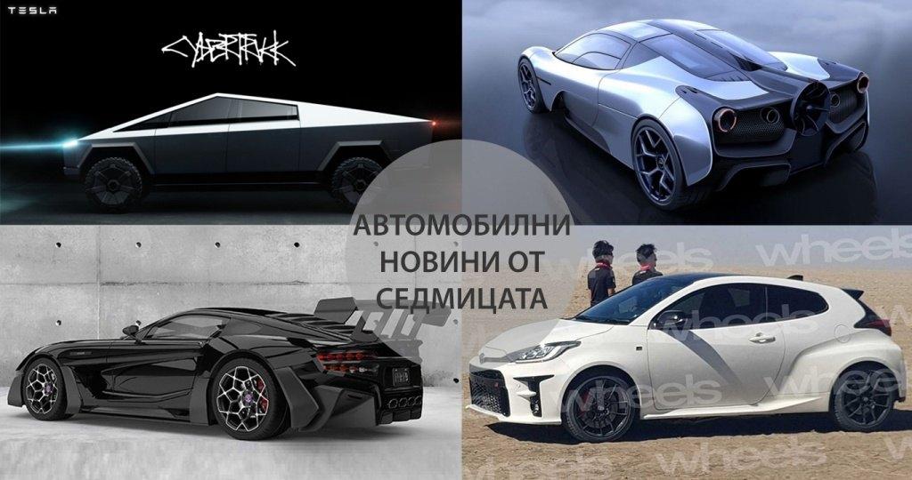 Автомобилни новини от седмицата: 09.12 - 15.12.2019