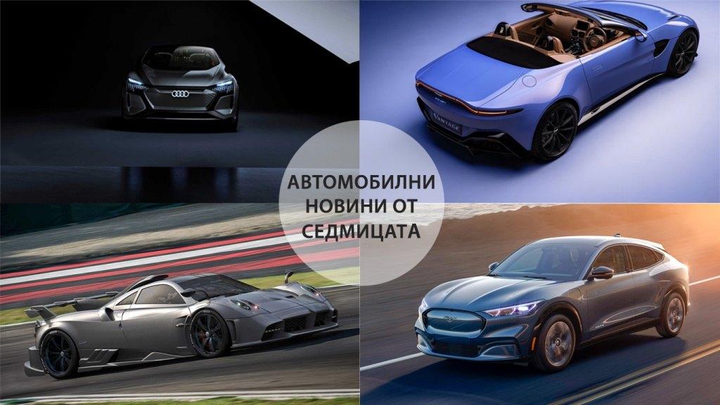 Автомобилни новини от седмицата: 10.02 - 16.02.2020г.
