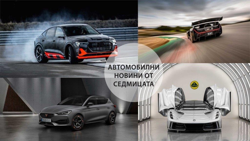 Автомобилни новини от седмицата: 17.02 - 23.02.2020