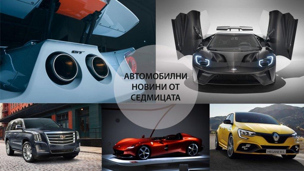 Автомобилни новини от седмицата - 03.02 - 09.02.2020г.