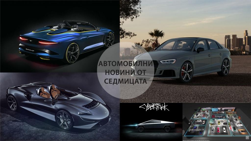 Автомобилни новини от седмицата: 30.03 - 05.04.2020